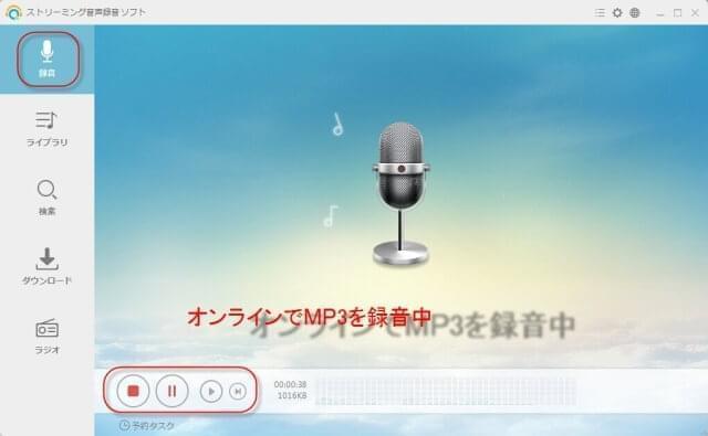 オンラインMP3録音