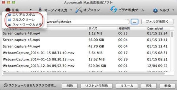 Mac録画ソフト