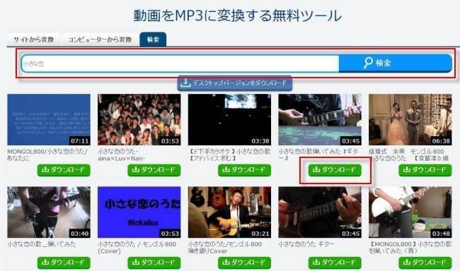 動画をMP3に変換