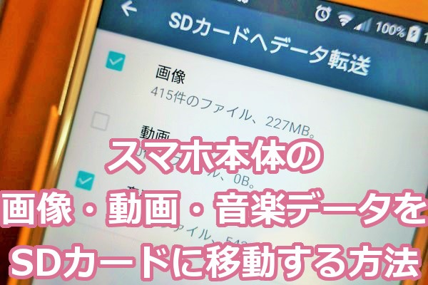 Android9 カード アプリ sd 移動