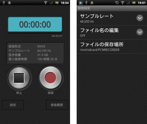 Androidボイスレコーダー5選