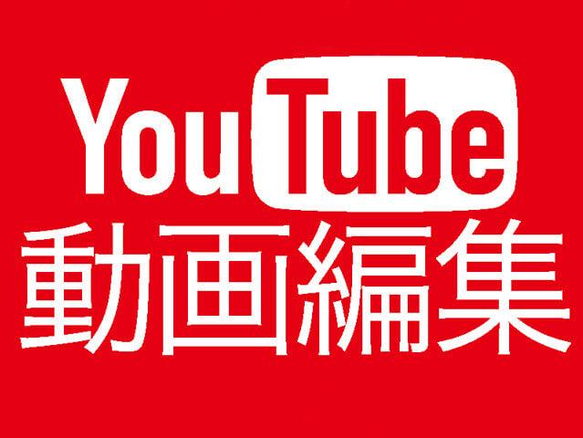 編集 youtube 動画 【2021年保存版】Youtuberが使ってる動画編集アプリ12選おすすめ(PC向け)