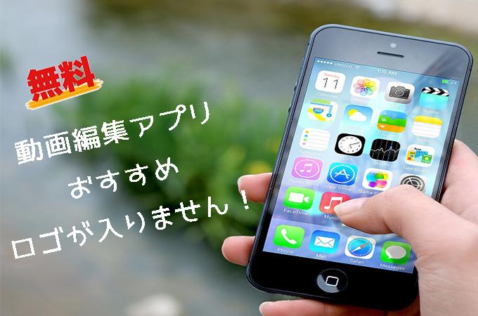 おすすめ 動画 編集 アプリ