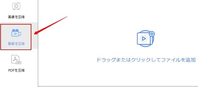圧縮 動画 ファイル
