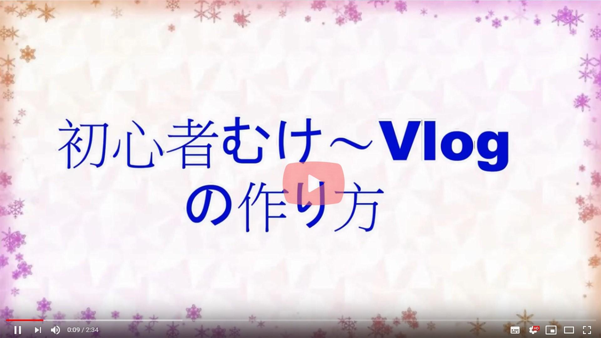ブログ 無料動画